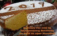 ΣυνΔΗΜΟΤΗΣ: Πρόσκληση στην κοπή της Πρωτοχρονιάτικης Βασιλόπιτ...
