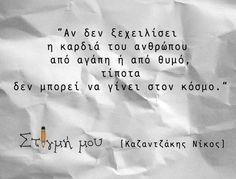 Ν. Καζαντζάκης Wisdom Quotes, Book Quotes, Words Quotes, Wise Words, Me Quotes, Sayings, Ancient Greek Quotes, Important Quotes, Images And Words