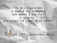 Ν. Καζαντζάκης