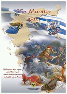 Photos from posts Greek History, Army & Navy, Ancient Greece, Countries Of The World, Coat Of Arms, Independence Day, Flag, Symbols, Poster