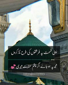 Quran Quotes, Qoutes, Morning Dua, Jumah Mubarak, Jumma Mubarak Quotes, John Elia Poetry, Best Islamic Quotes, Madina, Saudi Arabia