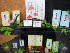 七夕 和菓子 京都