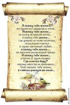 3f26151a1277755ef699e508f7--dlya-doma-interera-ya-svyazhu-tebe-zhizn-panno.jpg (512×768)