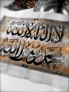 Arabic Calligraphy on Egyptian Papyrus. www.arkangallery.com