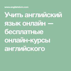 Учить английский язык онлайн — бесплатные онлайн-курсы английского