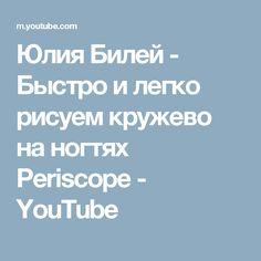 Юлия Билей - Быстро и легко рисуем кружево на ногтях Periscope - YouTube