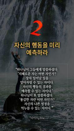 인생을 바꿀 탈무드 명언 14선 Wise Quotes, Inspirational Quotes, Inspiring Sayings, Learn Korean, Life Words, Powerful Words, Self Development, Cool Words, Sentences