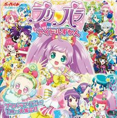Let's go Pripara! Gifs, New Series, Musical, Princess Peach, Wonderland, Anime, Idol, Dream Land, Triangle