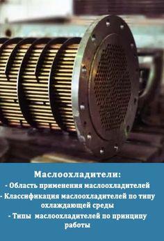 Кожухотрубный маслоохладитель ONDA Oil 86 Камышин Пластинчатый теплообменник Alfa Laval AQ20S-FM Саров