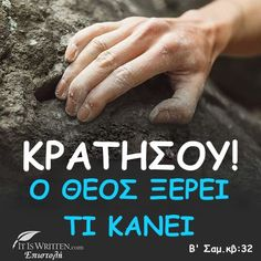 2 Samuel, God Is Good, Christ, Bible, Faith, Quotes, Stay Strong, Happy Family, Amen