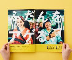 Sienta カタログ | 日本デザインセンター Flyer Design, Layout Design, Editorial, Graphic Design, Magazine, Books, Inspiration, Biblical Inspiration, Libros