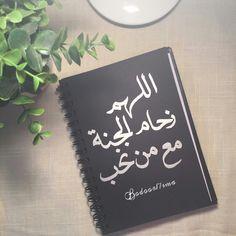 اللهم زحام الجنة مع من نحب