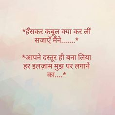 Hindi Quotes On Life, Status Quotes, Poem Quotes, Sad Quotes, Life Quotes, Secret Love Quotes, Romantic Love Quotes, Besties Quotes, Best Friend Quotes