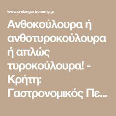 Ανθοκούλουρα ή ανθοτυροκούλουρα ή απλώς τυροκούλουρα! - Κρήτη: Γαστρονομικός Περίπλους