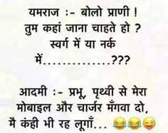 Funny Fails Woman Laughing New Ideas Funny Quotes In Hindi, Funny Inspirational Quotes, Cute Funny Quotes, Jokes In Hindi, Funny Picture Quotes, Funny Quotes About Life, Jokes Quotes, Status Quotes, Fun Quotes
