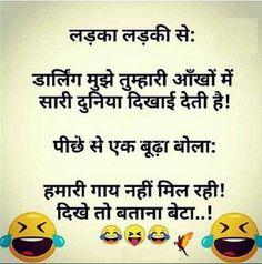 WhatsApp Funny Joke – Funny Joke Pictures for WhatsApp – WhatsApp Funny Hindi Joke Pics