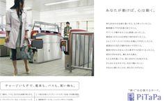 関西圏の電車・バス等で使えるICカード、PiTaPaのキャッチコピーをご紹介。僕はずっと関東育ちなので、このPiTaPa(ピタパ)は使ったことは無いのですが、こ