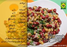 Lobia Salad – Welcome to Ramadan 2019 Karahi Recipe, Chaat Recipe, Biryani Recipe, Urdu Recipe, Afghan Food Recipes, Indian Food Recipes, Ramadan Recipes, Ramadan Desserts, Pakora Recipes