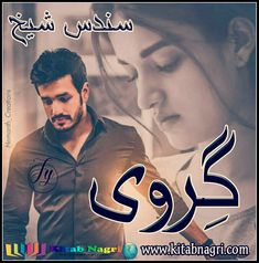 Girwi novel by Sundas Sheikh Free Books To Read, Books To Read Online, Reading Online, Best Romance Novels, Romantic Novels To Read, Famous Novels, Quotes From Novels, Urdu Novels, Mystery Novels