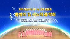 전능하신 하나님 교회 한국 합창단《제1회 국도찬미 합창》