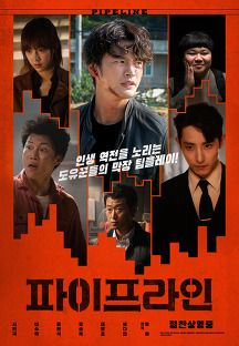 파이프라인 2021 다시보기 - 영화 | 링크티비 Link TV Seo In Guk, The Pipeline, It Cast, Lee Soo, The Headlines, Baseball Cards, Get The Job, Movies, Latest Pics
