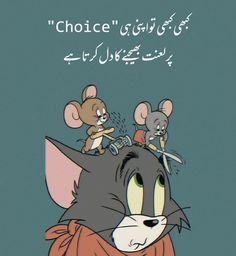 Funny True Facts, Funny Quotes In Urdu, Best Friend Quotes Funny, Funny Girl Quotes, Jokes Quotes, Memes, Urdu Funny Poetry, Love Quotes Poetry, Emotional Poetry