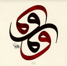 Dörtlü vav Arabic Tattoo Design, Arabic Design, Arabic Calligraphy Art, Arabic Art, Islamic Paintings, Turkish Art, Illusion Art, Sufi, Types Of Art