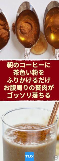 朝のコーヒーに茶色い粉をふりかけるだけ。お腹周りの贅肉がゴッソリ落ちる。◇ 朝のコーヒーにシナモンを振りかけるだけ!超手軽にできるハイパーダイエット。 #シナモン #コーヒー #痩せる #ダイエット #ウエスト #お腹周り #脂肪燃焼 #代謝 Salmon Recipes, Diet Recipes, Healthy Recipes, Health Diet, Health Fitness, Butter Salmon, Coffee Images, Diet Drinks, Tea Time
