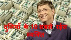 दुनियाँ के 10 सबसे रईस व्यक्ति | Top 10 Richest People In The World - The Unknown  (via https://www.youtube.com/watch?v=9MiHNvTpilw)  दुनियाँ के 10 सबसे रईस व्यक्ति | Top 10 Richest People In The World - The Unknown