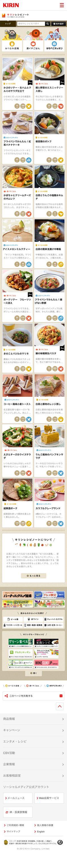 http://recipe.kirin.co.jp/