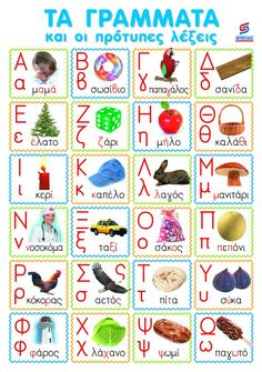 Preschool Education, Teaching Kids, Calligraphy Letters Alphabet, Learn Greek, Greek Alphabet, Greek Language, Greek Words, School Lessons, Book Activities