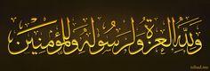ولله العزة ولرسوله وللمؤمنين