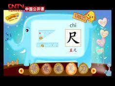 幼儿识字(三)第4讲 学习用品