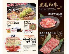 Restaurant Menu Template, Menu Restaurant, Thing 1, Food Illustrations, Japanese Food, Food And Drink, Beef, Artwork, First Home