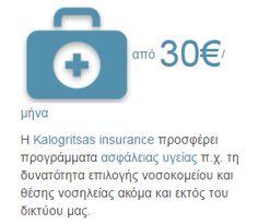 από 30€/μήνα Η Kalogritsas insurance προσφέρει προγράμματα ασφάλειας υγείας π.χ. τη δυνατότητα επιλογής νοσοκομείου και θέσης νοσηλείας ακόμα και εκτός του δικτύου μας.