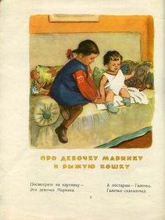 View album on Yandex. Views Album, Vintage Photos, Author, Baseball Cards, The Originals, Children, Illustration, Books, Painting