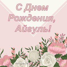 Енотиком, открытки с днем рождения с именем айгуль