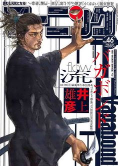 Read manga Vagabond 216 online in high quality