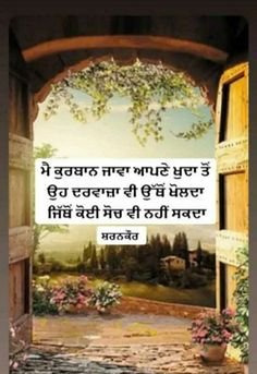 Sikh Quotes, Gurbani Quotes, Allah Quotes, True Quotes, Punjabi Love Quotes, Love Quotes In Hindi, My Birthday Status, Magical Quotes, Mixed Feelings Quotes