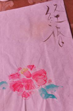 「美樂の書」びがくのしょ「椿」を描く・・・。 「美樂の書」びがくのしょ 濵崎壽賀子