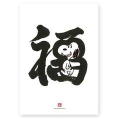 「おかいものSNOOPY」- スヌーピーグッズ公式通販サイト - Peanuts Characters, Disney Characters, Fictional Characters, Disney Background, Happy Pictures, Charlie Brown And Snoopy, Peanuts Snoopy, Beagle, I Am Awesome