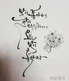 날이 좋아서 날이 적당해서 모든 날이 좋았다~♡ #도깨비 #여울#캘리그라피 #청주캘리그라피#글씨배우는곳#... Calligraphy Fonts, Caligraphy, Korean Quotes, Pretty Fonts, Typography, Lettering, Korean Art, Korean Language, Writing Tips