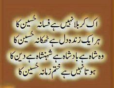 Urdu Quotes Islamic, Islamic Phrases, Islamic Inspirational Quotes, Imam Hussain Poetry, Imam Hussain Karbala, Iqbal Poetry, Sufi Poetry, Beautiful Words Of Love, Beautiful Islamic Quotes