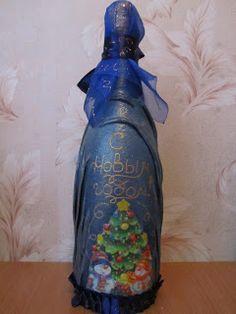 Кукуня и Кукуся: Новогодняя бутылка. Драпировка тканью