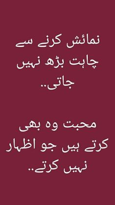 Mixed Feelings Quotes, Poetry Feelings, Mood Quotes, True Quotes, Qoutes, Urdu Love Words, Love Poetry Urdu, Poetry Quotes, Poetry Inspiration