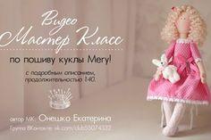 Куклы   Игрушки   Онешко Екатерины
