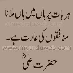 hazrat imam ali quote of the day in urdu