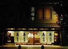 一保堂茶舗  享保2年(1717年) 創業の日本茶の老舗。Kyoto
