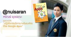 @Saran Yuwanna profile Presentation, Profile, App, User Profile, Apps