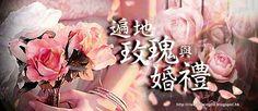 . 2010 - 2012 恩膏引擎全力開動!!: 遍地玫瑰與婚禮